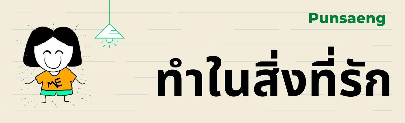 Punsaeng Banner (6).png (84 KB)